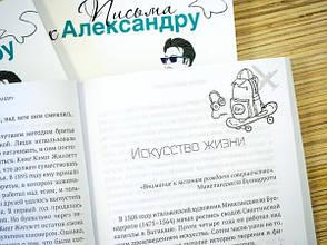 Письма к Александру – Мигель Анхель Нуньес, фото 2