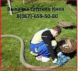 Выкачать выгребную яму ,туалет Борщаговка, фото 7