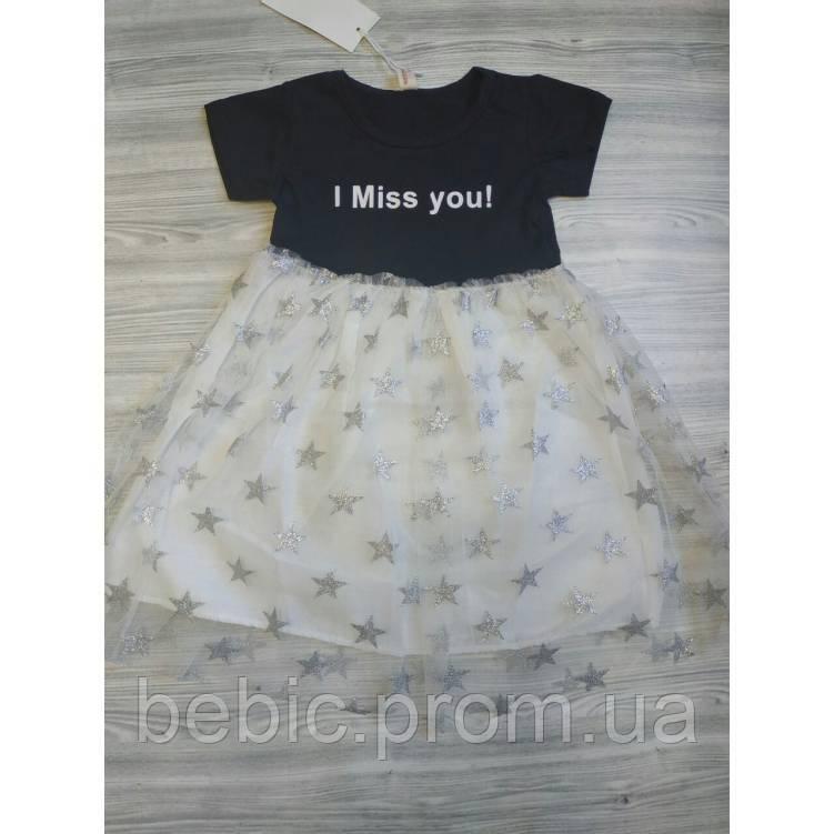 Сукня I miss you чорний верх Розмір: 90-130 см