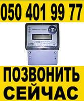 Счетчик электроэнергии энергия 9 Купить_050`307~90`50 ПриборТрейд