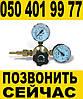 Редуктор аргоновый с Ротаметром Регулятор расхода газа_Купить