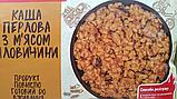 Перловая каша с говядиной 350г, фото 3