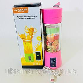 Кружка-блендер Juice Cup c USB зарядкой