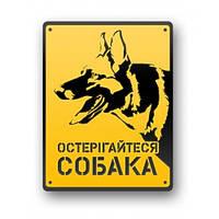 Табличка «Остерігайтеся собака» в.№4 241х184мм