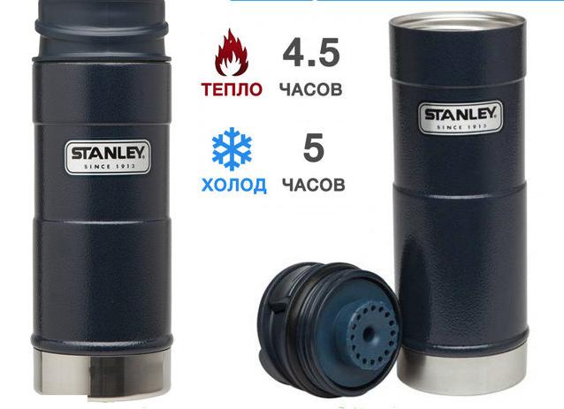 Термокружка синяя 035L CLASSIC ONE HAND Stanley (Стенли) (10-01569-006)