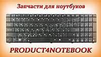 Клавиатура ASUS X52Jr X52Jt X52Ju X52N X53S X53SD X53SK X53Sm X53SR X53SV X54 X54C X54H X54Hr X54Hy X54L X55A X55C X55Sa X55Sr X55Sv X55U X55VD