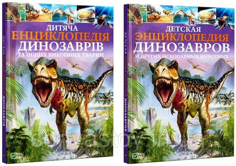 Книга Дитяча енциклопедія динозаврів / Детская энциклопедия динозавров, 3+