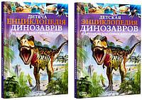 Книга Дитяча енциклопедія динозаврів / Детская энциклопедия динозавров, 3+, фото 1