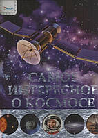Пеликан Самое интерсное о космосе