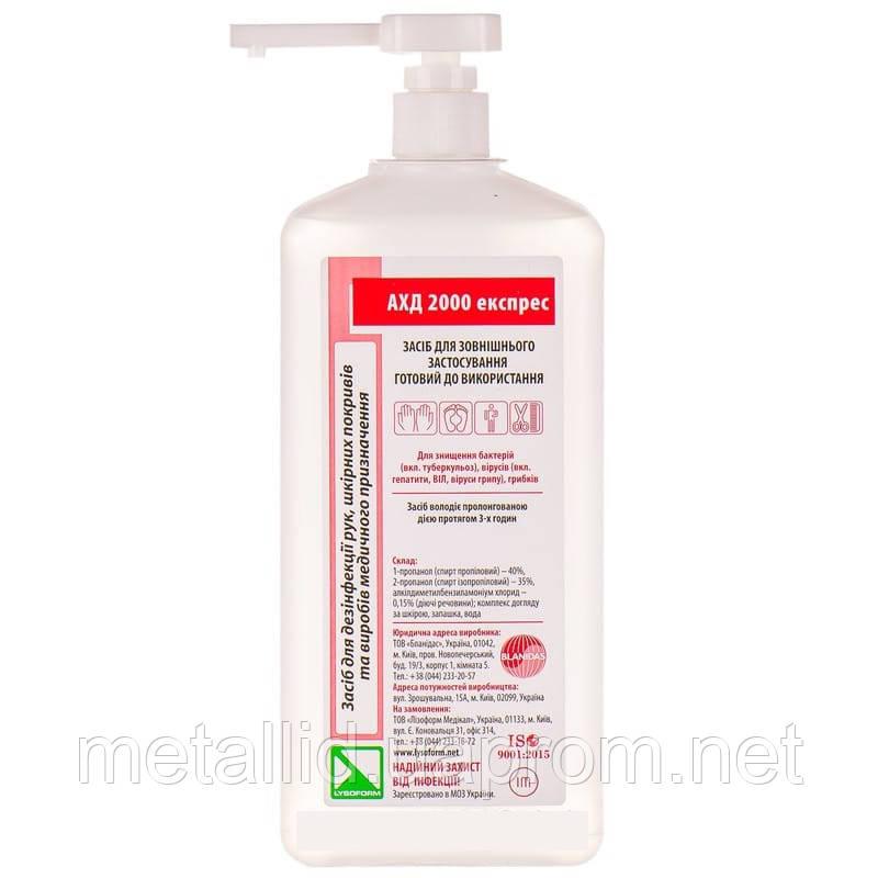 АХД 2000 экспресс универсальное средство для дезинфекции 1000мл