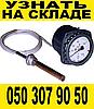 Термометр газовый показывающий электроконтактный тгп 100эк Цена_050`634~51`80