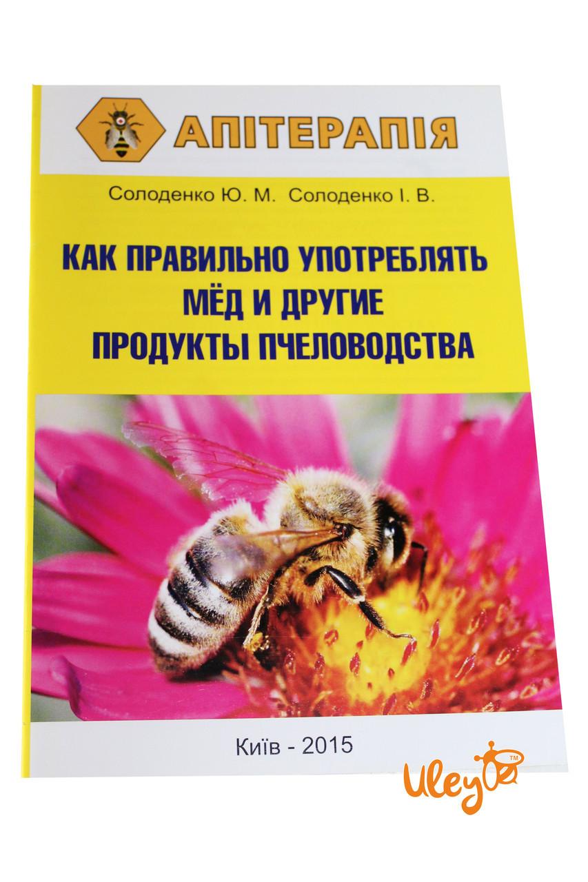 """Брошюра """"Как правильно употреблять мёд и другие продукты пчеловодства"""" Ю.Н. Солоденко"""