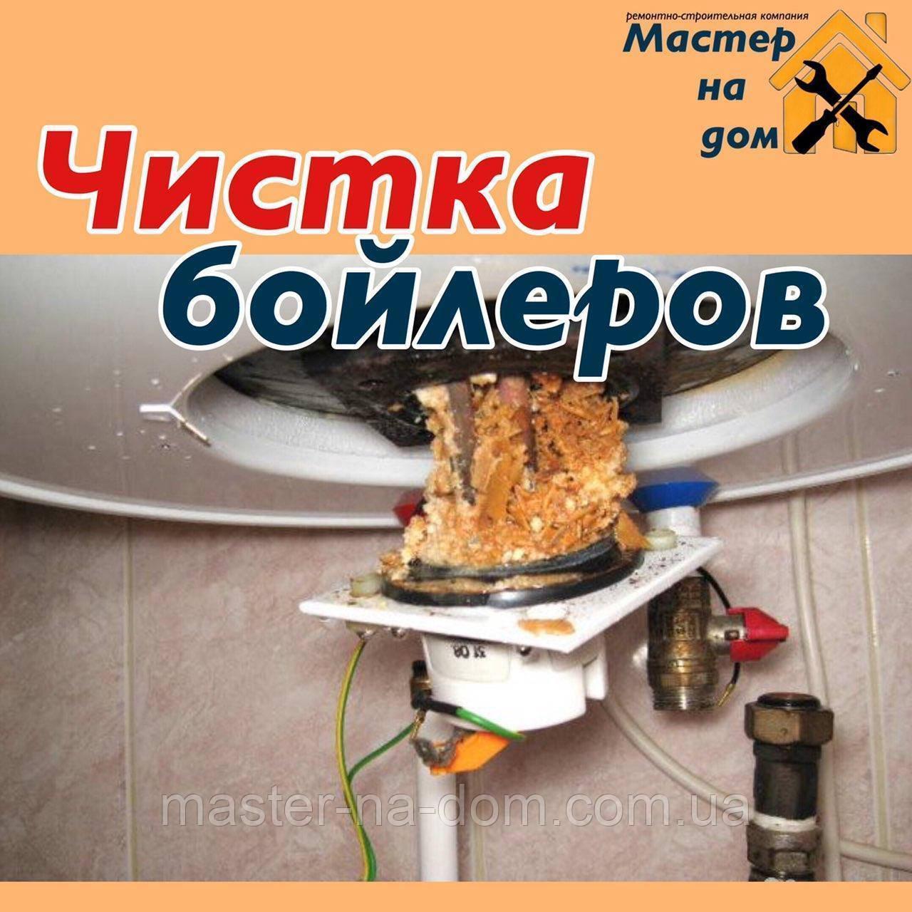 Чистка бойлеров в Одессе