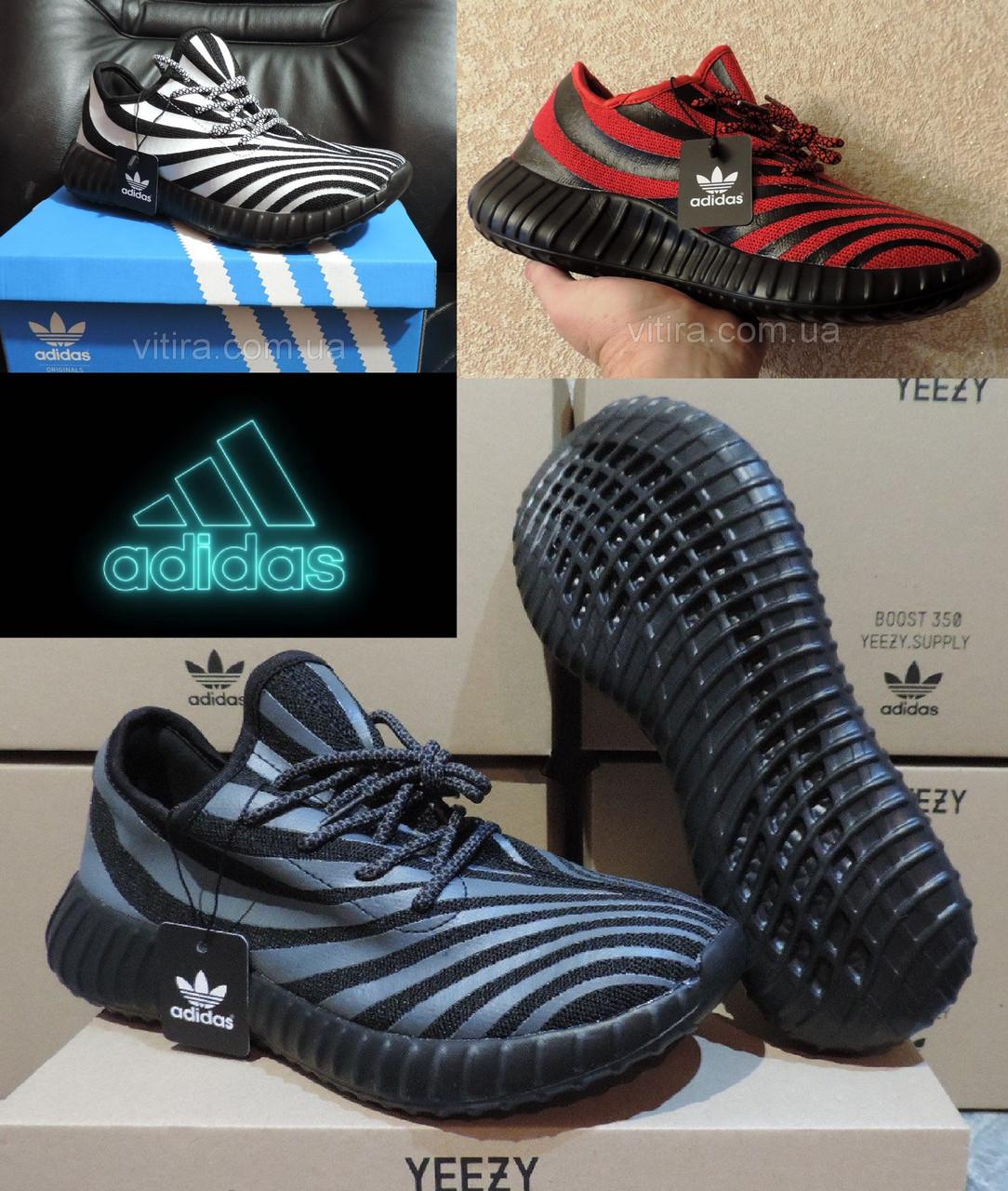 Мужские кроссовки Адидас (Adidas) Yeezy Boost V3 Zebra. Качественная реплика кроссовки Адидас Изи Буст.