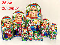 Матрешки большие 26 см 10 штук, Украинский оригинальный подарок (30)