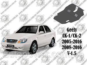 Защита GEELY CK-2 МКПП V1.5 2008-2016
