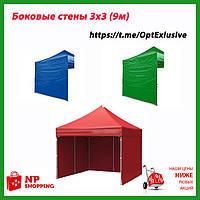 Боковинки (стенки) 3 стороны  цельные 3х3 красные 9 м.