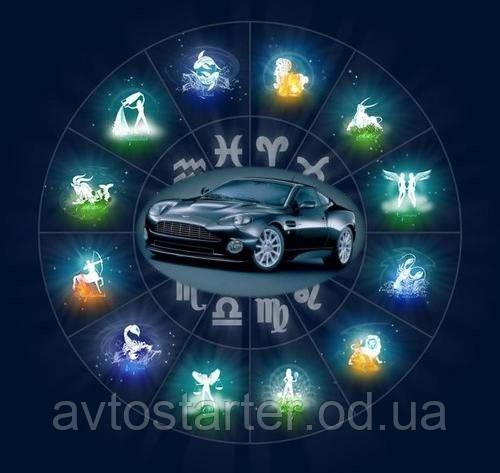Как выбрать марку и цвет машины по знаку зодиака