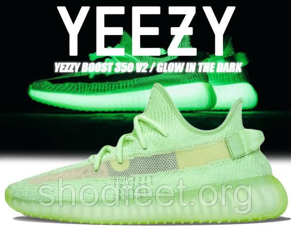 "Мужские кроссовки Adidas YEEZY BOOST 350 V2 ""Glow in the Dark"""
