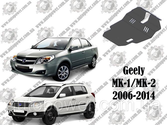 Защита Geely MK-1, MK-2 V-1.5/1.6 2006-2014