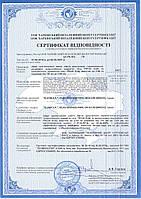 Сертифікат на вогнетривку продукцію