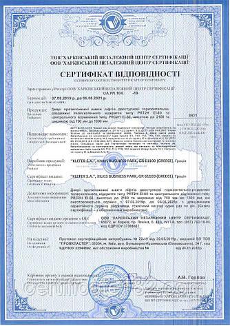 Сертифікат на вогнетривку продукцію, фото 2