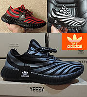 Кроссовки мужские Adidas Zebra Vintage. Реплика Адидас Yeezy Boost SPLY 350 V2