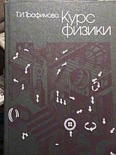 Трофімова Т. В. Курс фізики. М., 1985.