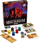 Настольная игра Мистериум (Містеріум) Igames, фото 2