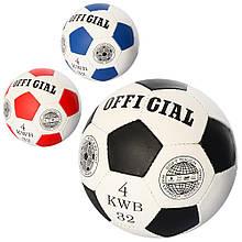 Мяч футбольный размер 4 OFFICIAL
