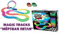 Детский гибкий трек, светится в темноте Magic Tracks, мёртвая петля, 236 деталей, одно гоночная машина