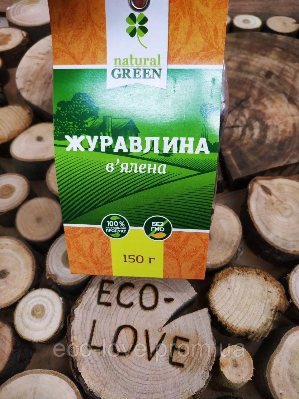 Клюква вяленая, NATURAL GREEN