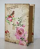 "Книга-сейф ""Птичка"" (22*16*7 см) тайник с ключом, фото 4"