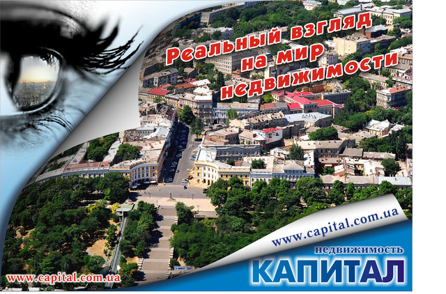 ООО Капитал продажа недвижимости Одессы
