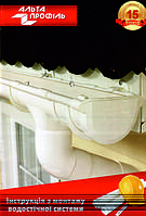Водостічні системи Альта-Профіль Україна білий,коричневий, купити,ціна, водостоки у Львові