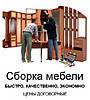 сборка разборка  мебели+на дому  в Полтаве