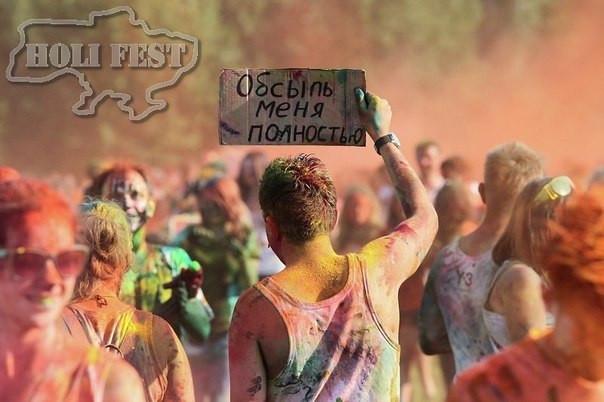 Фестиваль Фарб Холі в Миколаєві!