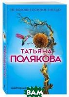 Полякова Татьяна Викторовна Не вороши осиное гнездо
