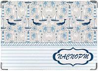 Обложка на паспорт Морская кожа