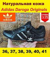Детские кожаные кроссовки Adidas Originals Daroga. Натуральная кожа + сетка.
