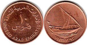 UAE ОАЭ  10 Fils  2005 - 2015 UNC