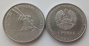 Transnistria Приднестровье  1 Ruble 2018 UNC Гребля на байдарках