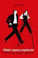 Книга Рівні серед нерівних.Як добрі наміри знищують середній клас. Автор - Едвард Конард (Наш формат)