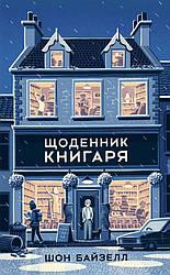 Книга Щоденник книгаря. Автор - Шон Байзелл (Наш формат)