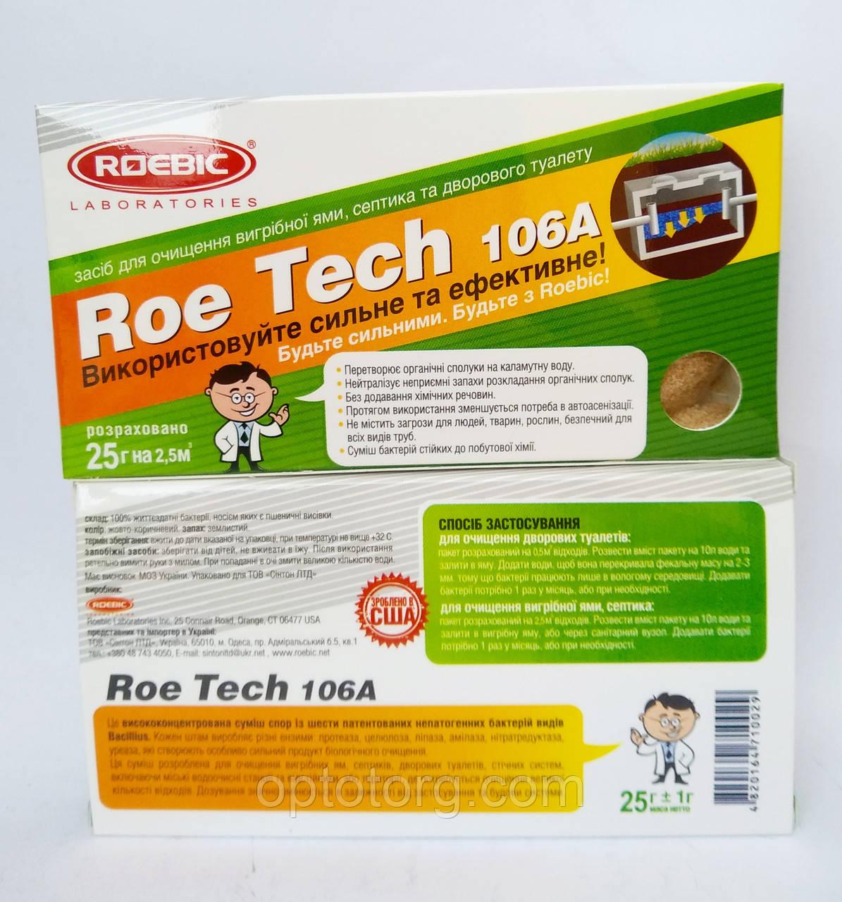 Биопрепараты Биобактерии для выгребных ям Доктор Робик  на 2.5 кубов качество
