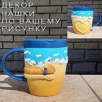 Декор чашки полимерной глиной по Вашему рисунку Подарок любимой девушке на 8 марта