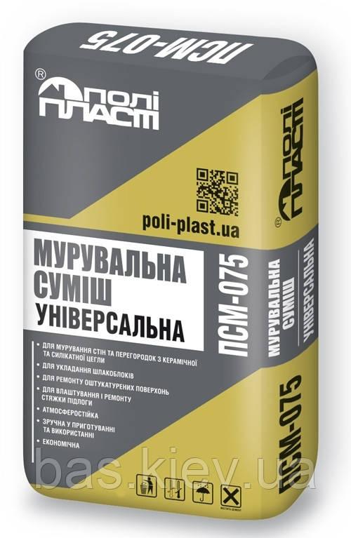 ПСМ-075 Кладочная смесь универсальная, 25кг