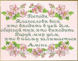 "Заготовка для вишивки ""Молитва дому"" КРВ-54 (Княгиня Ольга)"