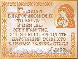 "Заготовка для вишивки ""Молитва дому"" КРВ-30 (Княгиня Ольга)"
