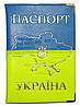 Обложка Желтый синяя для паспорта с картой Украины
